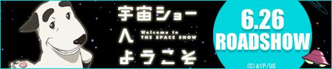 宇宙ショーへようこそ